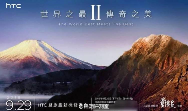 HTC Event 29 September Japan