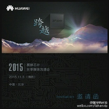Huawei Kirin 950 event 5 November