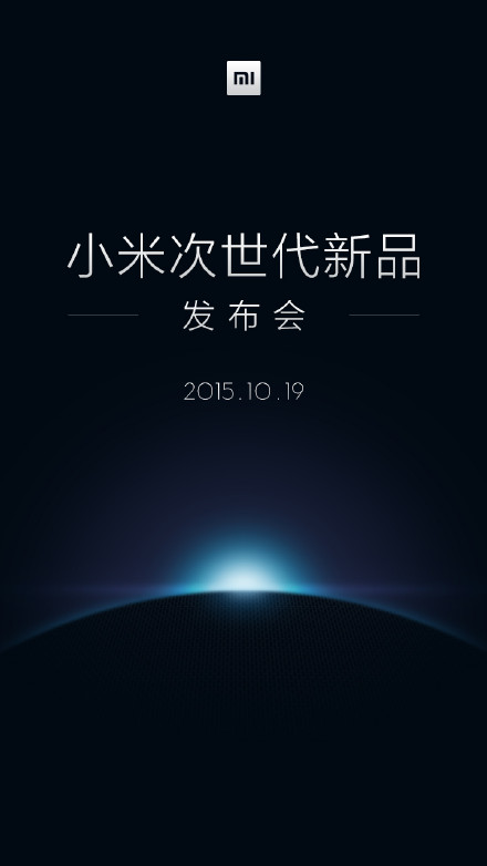 Xiaomi October 19 Event Teaser