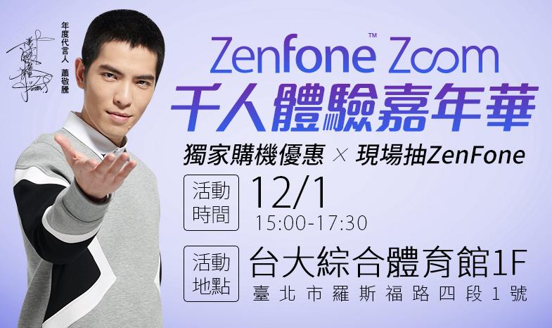 ASUS Zenfone Zoom Taiwan event