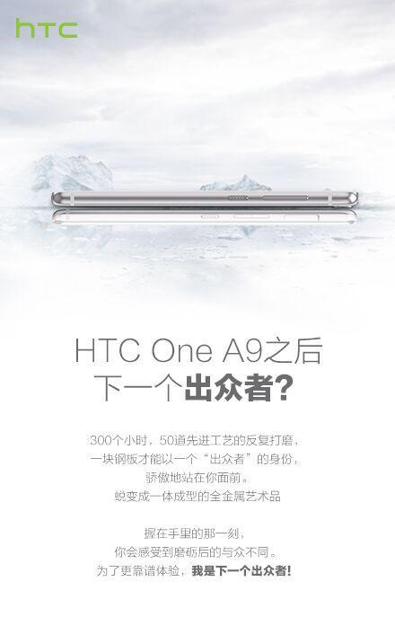 HTC One X9 Teaser
