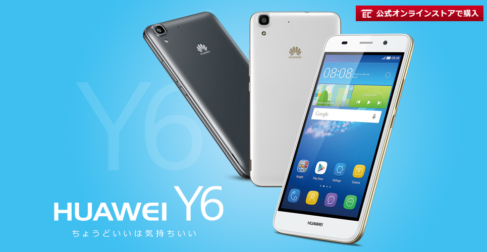 Huawei Y6 launched in Japan with Snapdragon 210 and 1GB RAM