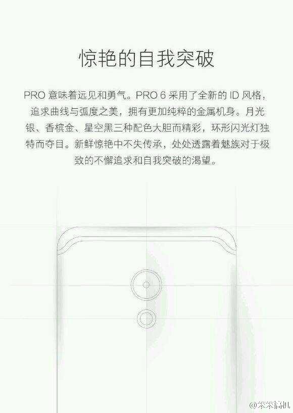 Meizu Pro 6 leaked brochure