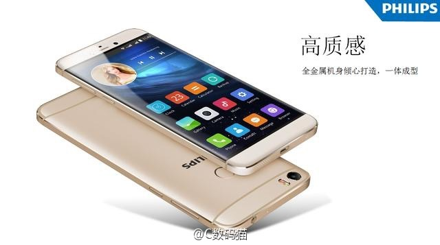 Philips S653H official leaked image