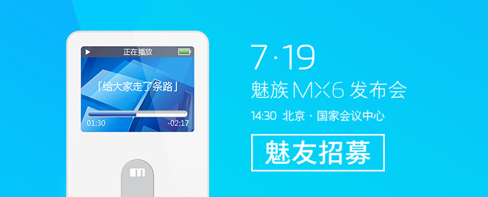 Meizu MX6 July 19 event