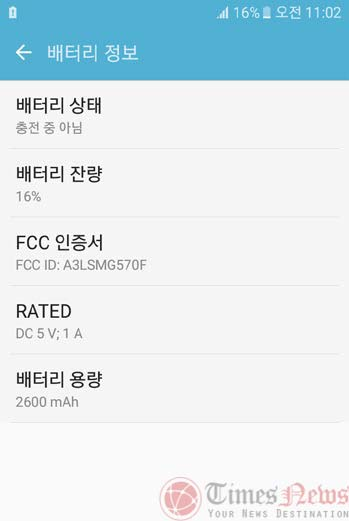 Galaxy on5 2016 SMG570F battery FCC