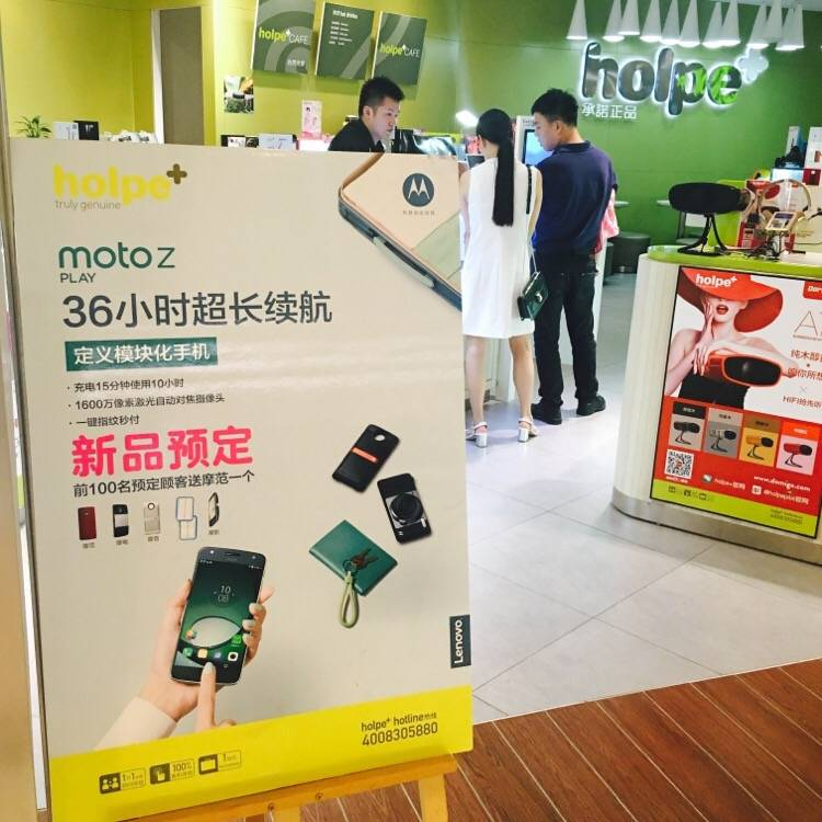 Moto Z Play board in a China retail store
