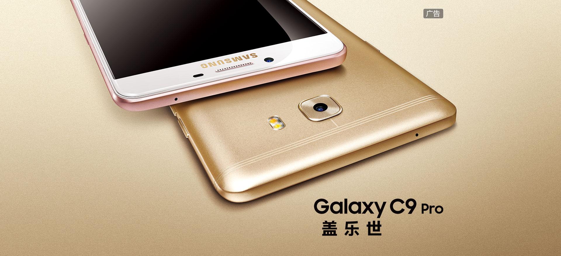 Galaxy C9 Pro China