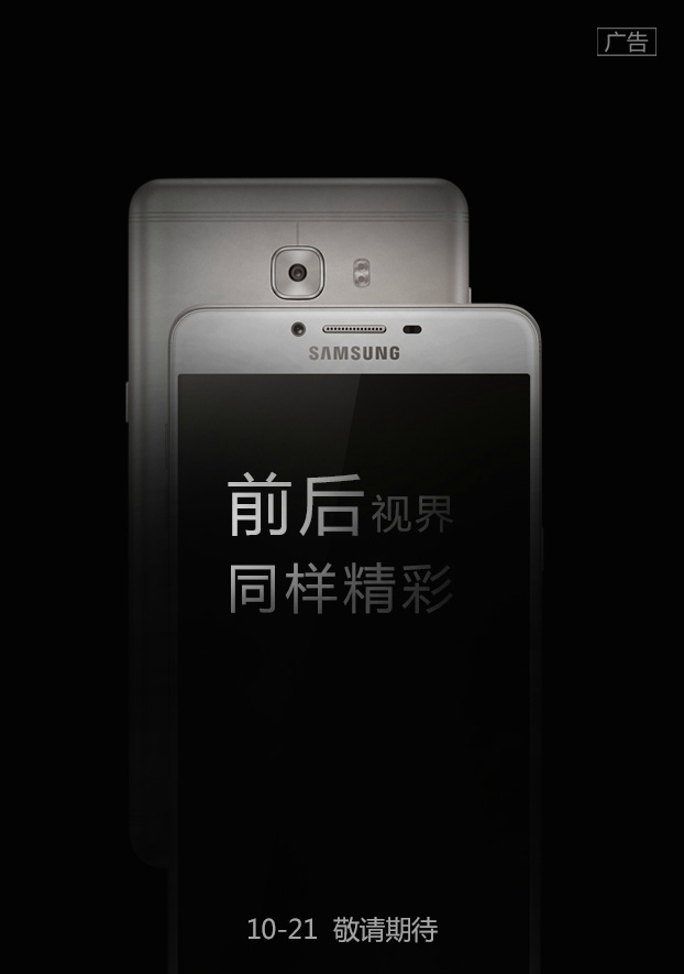 Samsung Galaxy C9 teaser 21st Ocotber launch