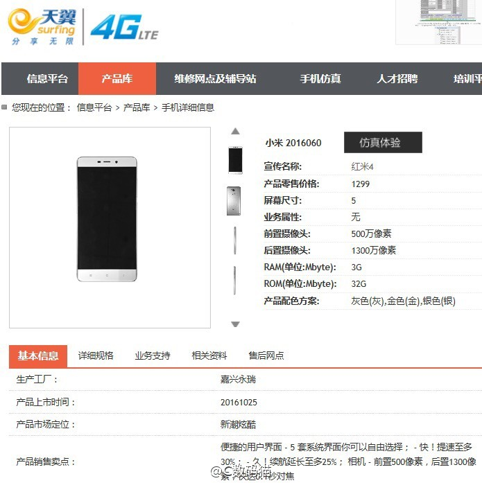Xiaomi Redmi 4 leaked listing