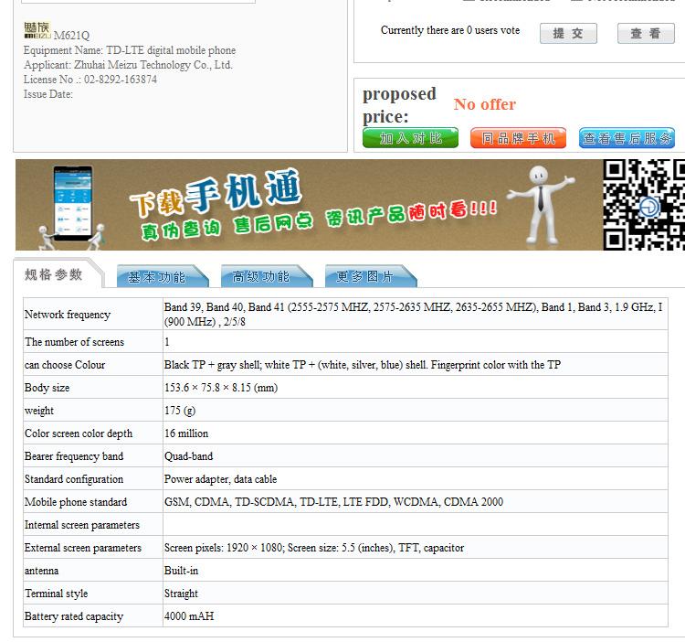 Meizu M5 Note TENAA