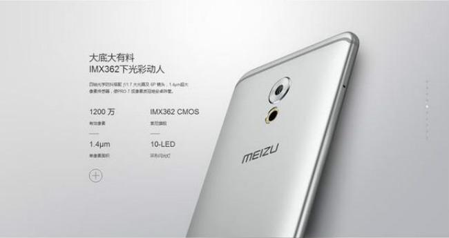 Meizu Pro 7 leaked back